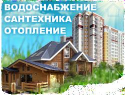 Сантехуслуги в г.Дзержинск и в других городах. Список филиалов сантехнических услуг. Ваш сантехник